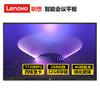 联想(Lenovo)智能会议办公平板电视65英寸 会议解决方案触控一体机显示器BL65