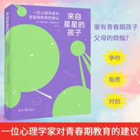 来自星星的孩子:一位心理学家对青春期教育的建议 王芳推荐 家庭教育正面管教 探索青少年孩子的教育方法