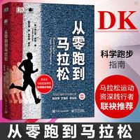 DK從零跑到馬拉松跑步技巧之書