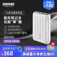 Zendure征拓 45W闪充充电宝PD快充15000毫安hub拓展坞USB多功能笔记本移动电源 【PD超闪充-X5】45W  轻奢白银