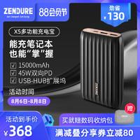 一物两用——笔记本电脑充电和USB HUB都是它:Zendure X5笔记本充电宝拓展坞