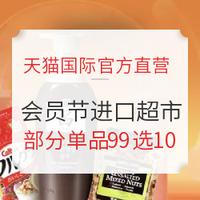 天猫国际官方直营 88会员节 进口超市专场