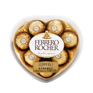 费列罗金球榛果威化巧克力8粒盒心形婚庆送礼喜糖表白礼物休食