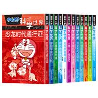 哆啦A夢科學世界全12冊