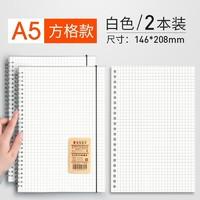 迪斯熊 线圈笔记本 A5/80张 方格款内页 2本装