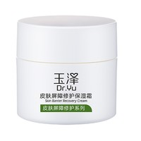 Dr.Yu 玉泽 皮肤屏障修护保湿霜 50g *3件