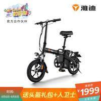 雅迪F3三代升级锂电折叠迷你代步电动自行车新国标3C型号TDT2203Z F3悦享版黑色/助力续航约60公里
