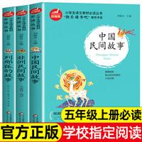 快樂讀書吧五年級上冊中國民間故事 列那狐的故事 非洲民間故事小學生課外閱讀書籍必讀書世界精選集五年級