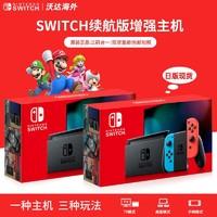 Nintendo 任天堂 Switch 续航升级版 日版 游戏主机