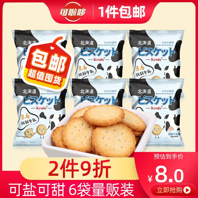 【包邮】可啦哆日式小圆饼干海盐牛乳味300g网红休闲零食代餐小吃