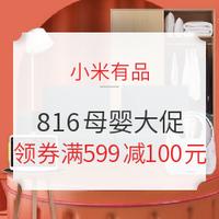 小米有品 816母婴用品大促