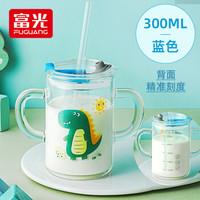 富光 玻璃杯 家用儿童牛奶杯子带刻度耐热吸管水杯 宝宝冲泡奶粉杯带把手早餐喝奶杯微波炉可加热 300ML蓝色