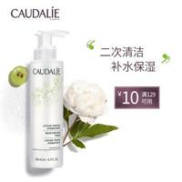 欧缇丽(Caudalie)柔润保湿爽肤水200ml(二次清洁 补水保湿 化妆水 护肤品)