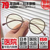 优目品牌新品防蓝光护目镜女款中小脸抗紫外线辐射电脑护眼用眼镜