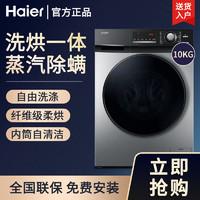 海尔出品10kg公斤洗烘一体变频滚筒洗衣机Leader/统帅@G1012HB76S