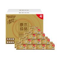 清风 抽纸 原木纯品金装系列 3层150抽20包 中规格 面巾纸 餐巾纸 *2件