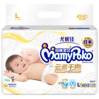 MamyPoko 妈咪宝贝 云柔干爽系列 腰贴型婴儿纸尿裤 L42+2片 +凑单品