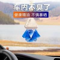 馨风族 汽车香水挂件摆件除味 奇迹蓝色+凑单品