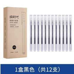 Comix 齐心 GPP001 纯时代 0.5mm中性笔 黑/蓝可选 12支/盒