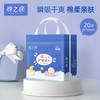 棉之润婴儿隔尿垫【20片】一次性新生儿防水纸尿垫儿童护理垫巾宝宝床单大号 35*45cm