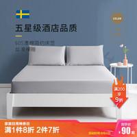 CELEN 澳洲长绒棉60S全棉床笠单件 1.5m床 多色可选 *2件+凑单品