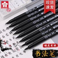 日本樱花秀丽笔软笔美工硬笔书法专用笔练字漫画手绘科学毛笔大中小楷绘画笔软头勾线笔仿毛笔签字艺术签名笔