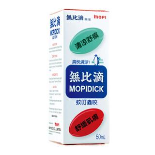 無比滴(MOPIDICK) 無比滴/无比滴成人儿童舒缓液止痒膏止痒液止痒凝露韩国进口 50ml
