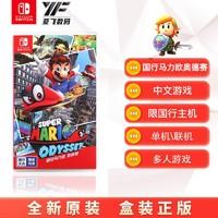 任天堂Switch游戏 NS卡带 国行超级马力欧马里奥奥德赛 中文