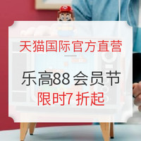 天猫国际官方直营 乐高88会员节专场
