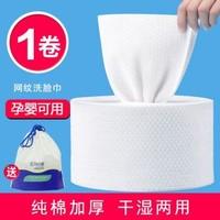 五月印象  一次性洗脸巾 (55片*1卷) *3件 +凑单品