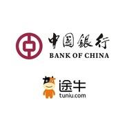 中国银行 X 途牛 火车票/机票 支付优惠