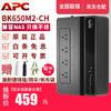 施耐德APC BK650M2-CH UPS不间断后备电源 群晖NAS自动识别关机静音防雷390W新品