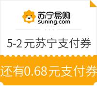 苏宁易购 免费领满5-2元苏宁银行支付券