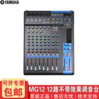 YAMAHA 雅马哈 MG12 12路调音台