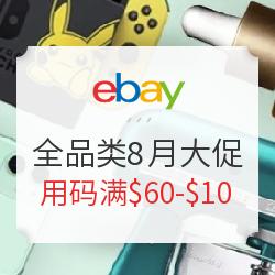 ebay商城 全品类8月大促