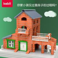 科博小小泥瓦匠儿童手工建筑玩具益智diy迷你仿真房屋模型