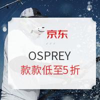 京东 OSPREY自营旗舰店 夏季热销产品促销活动