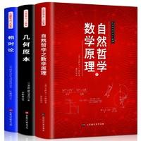《自然哲学的数学原理+几何原本+相对论》全三册