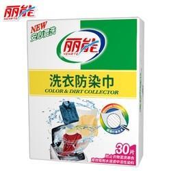 Nenrte 丽能 洗衣防染巾 30片装