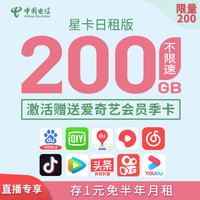 中国电信 星卡日租版 6G通用+200G定向+100分钟通话