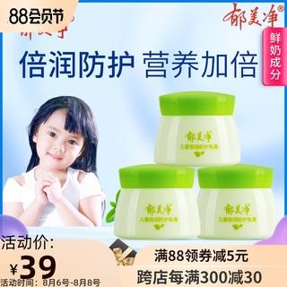 郁美净儿童倍润防护乳霜50g*3瓶套装温和保湿滋润舒缓润肤乳液