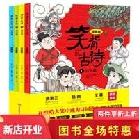 笑背古诗漫画版儿童文学 全套4册
