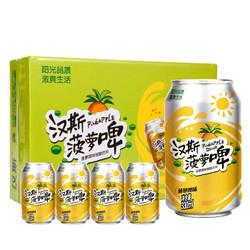 汉斯 菠萝啤味 果啤果味碳酸饮料整箱330ml*12罐装 新老包装随机发货