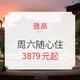 客观评价雅高周六随心住到底值不值 5日0点开售 3879元起/套