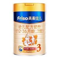 Friso 美素佳儿 美素佳儿 婴儿配方奶粉 3段 900g *3件