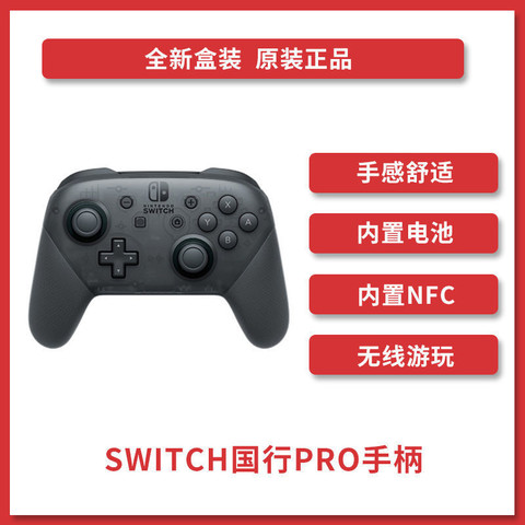 任天堂 Nintendo Switch 国行Pro手柄