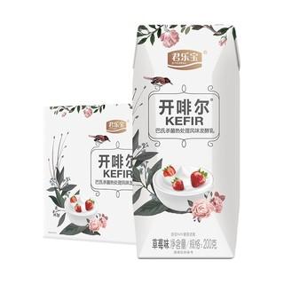 88VIP : JUNLEBAO 君乐宝 开啡尔酸牛奶 草莓味 200g*20盒/整箱