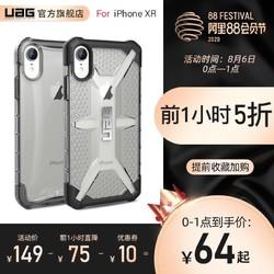 UAG适用于苹果iPhone XR手机壳防摔轻薄透明军工保护套男女个性款