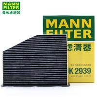 MANN 曼牌 CUK2939 空调滤清器 大众车系