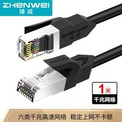 ZHENWEI 臻威 六类网线非屏蔽 1米